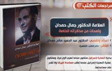 جمال حمدان مفكّر ثورة يوليو وصاحب