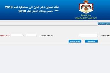 الاستعلام عن صرف الدعم النقدي للمستحقين من ارباب الاسر عبر