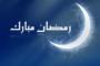 تعليق صلاة الجمعة بمساجد الصريح، ووفاة شاب اليوم الخميس