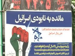 عدّاد في شارع فلسطين بطهران يفيد بزوال اسرائيل بعد 7705 ايام