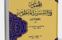 جديد الأدب العربي .. بيان معاني الآيات بالقافية والروي