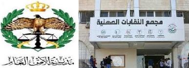 النقابات المهنية تدين توقيف نشطاء حاولوا تنظيم فعالية احتجاجية أمام المركز الوطني لحقوق الإنسان/ فيديو