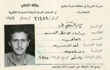 صورة قديمة لبطاقة الرئيس بشار الأسد في مرحلة الدراسة الثانوية