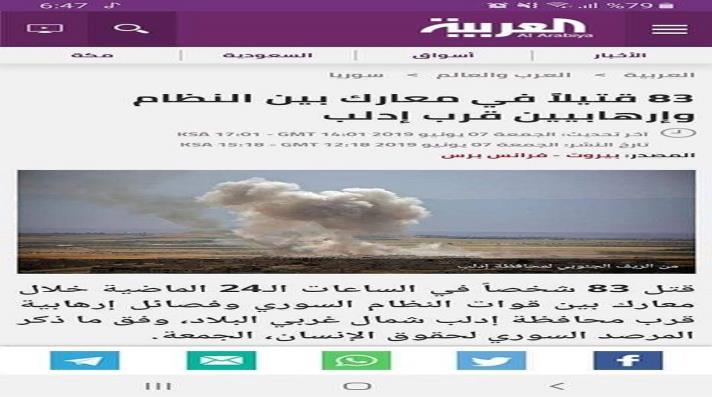 الفصائل السورية المسلحة تهاجم قناة