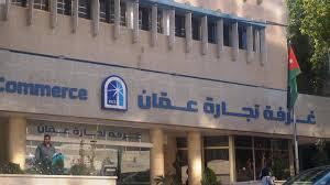غرفة تجارة عمان تطالب بتأجيل العمل بنظام الفوترة للعام المقبل لانه يحمّل الشركات اعباءً اضافية