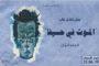 تجمع المهنيين السودانيين يدعو لإضراب عام