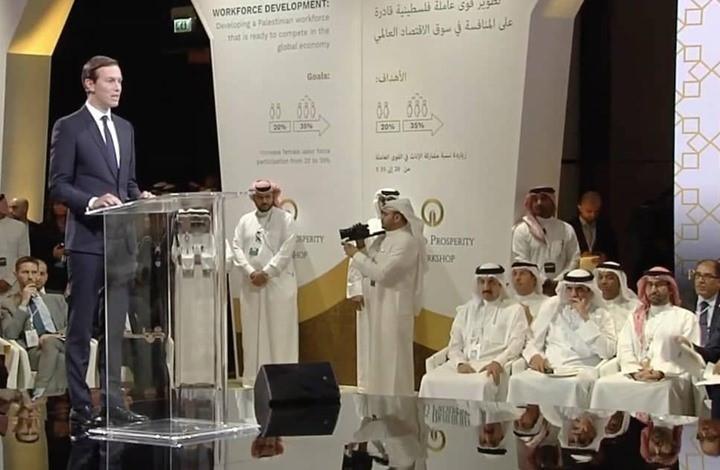 كوشنر يدشن ورشة البحرين المشؤومة بخطاب زائف ووعود كاذبة