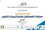 المعايطة انشط الوزراء ميدانياً.. برنامج راصد يطلق تقريره الخاص بمراقبة أداء حكومة الرزاز
