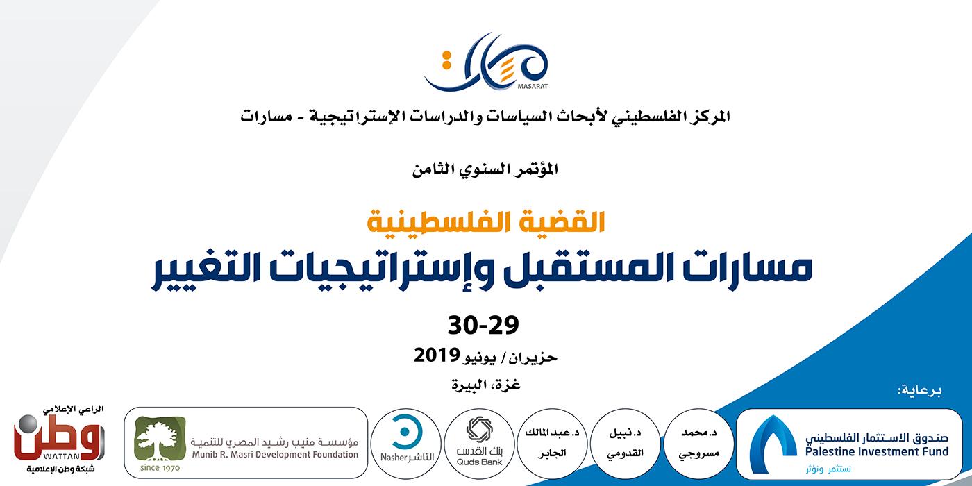 مركز مسارات يطلق نهاية حزيران مؤتمره السنوي الثامن