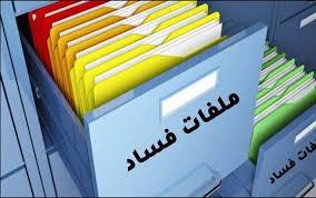 ملفات فساد فلسطينية تتطلب التحقيق