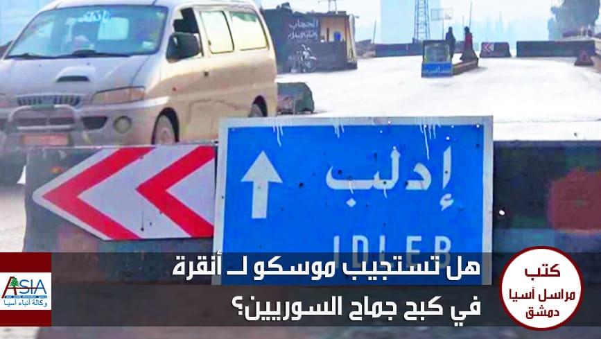 الجيش السوري يوجه رسائل