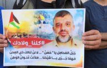 حملة تضامن واسعة مع قيادي بحركة حماس بعد انحراف ثاني انجاله