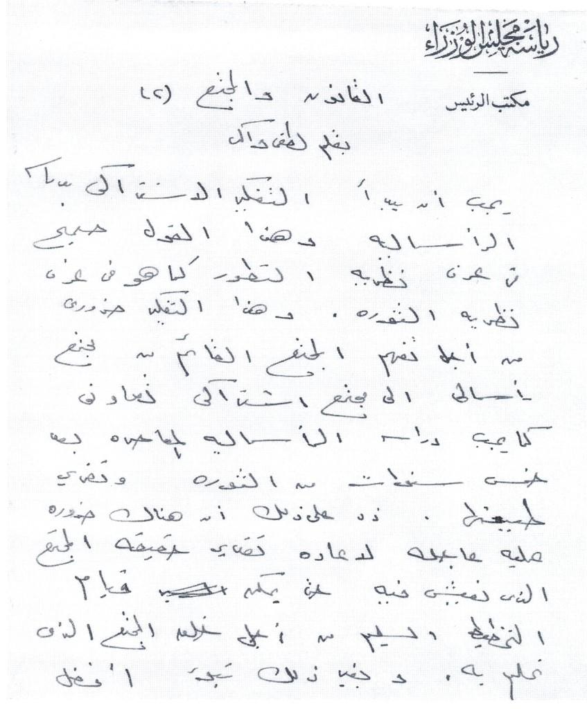 مقال جمال عبدالناصر المجهول