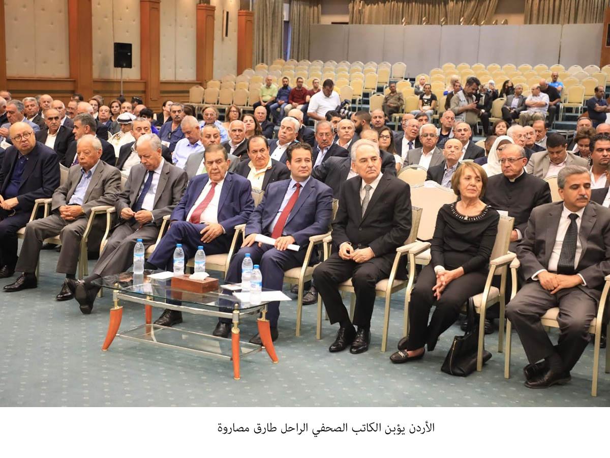 وقائع الحفل التأبيني للزميل الكاتب الصحفي الراحل طارق مصاروة
