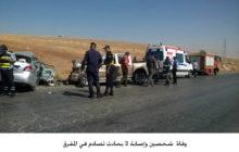 وفاة شخصين وإصابة 3 بحادث تصادم مركبتين في محافظة المفرق