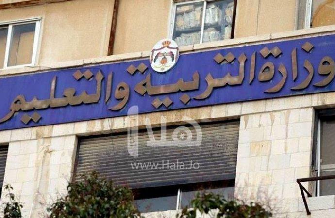 وزارة التربية تباشر استقبال طلبات العمل على حساب التعليم الاضافي/ رابط