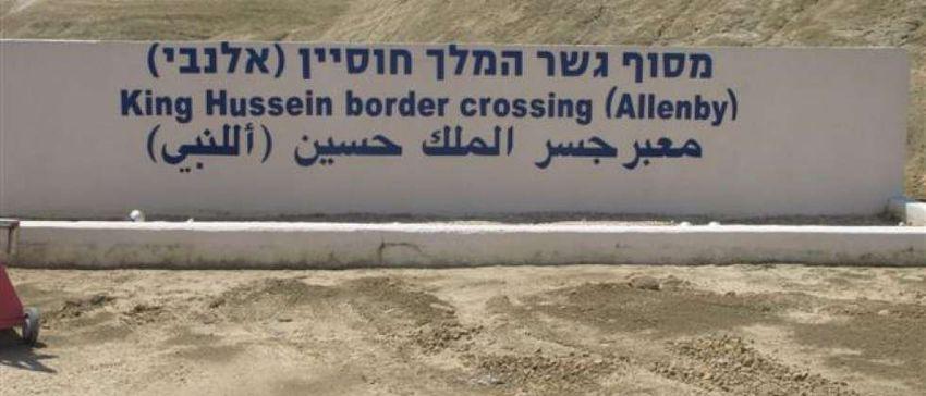 اعتقال شاب فلسطيني بالجانب الغربي من جسر الملك حسين حاول خنق جندي إسرائيلي بشريط شاحن للهواتف/ فيديو
