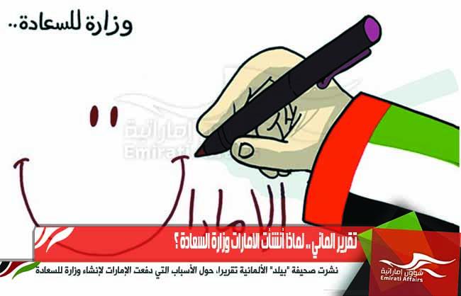 السعودية والإمارات ومصر تخدع مواطنيها وتغلّف التعاسة بالوان السعادة
