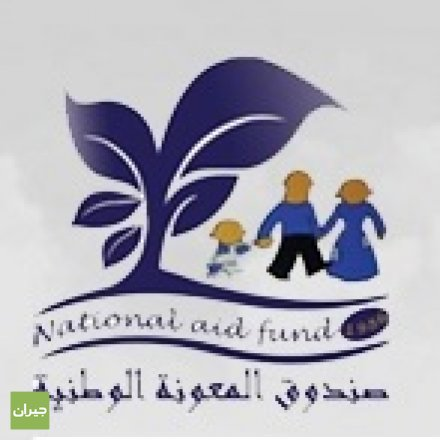 المعونة الوطنية: دعم نقدي لـ60 ألف أسرة اضافية نهاية نيسان