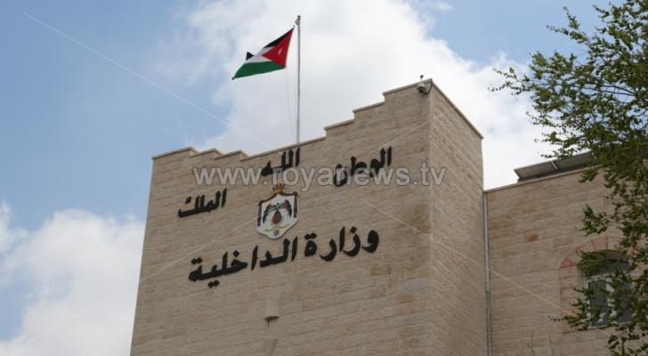 اسماء المشمولين بالتشكيلات الإدارية في وزارة الداخلية