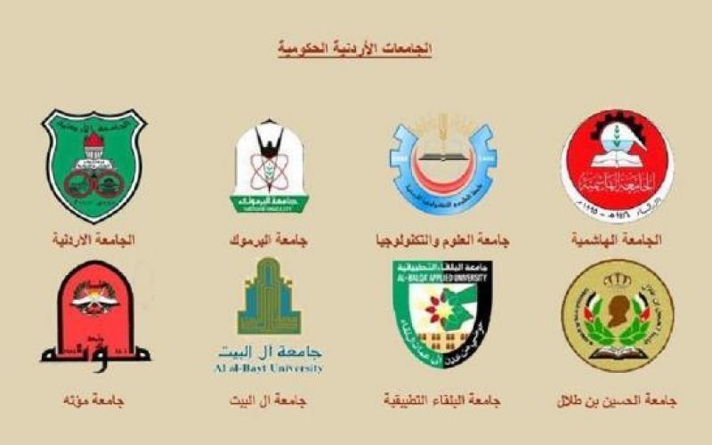 بدء تقديم طلبات الالتحاق بالجامعات الرسمية لــ