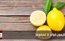 الليمون حامض المذاق ولكنه مناسب لخفض الوزن والضغط والكولسترول