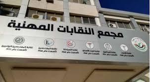 النقابات المهنية تطالب الحكومة بتمكينها من إجراء انتخاباتها