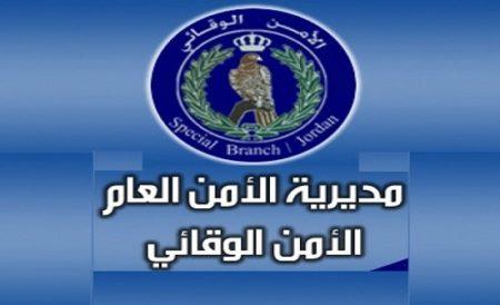 القائمة الكاملة باسماء الضباط المشمولين بحركة تنقلات وتعيينات واسعة بمديرية الأمن العام