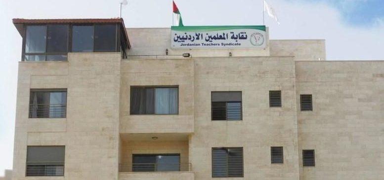 المحكمة الادارية ترد الطعن بتشكيل لجنة مؤقتة لنقابة المعلمين