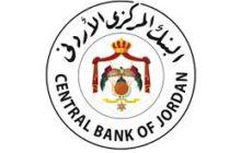 البنك المركزي والبحث الجنائي يُحذران من أسلوب احتيالي جديد