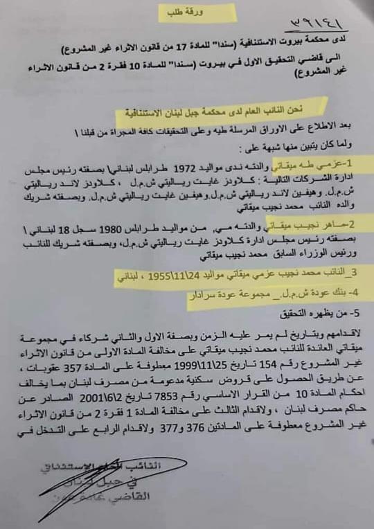 أول غيث الحراك اللبناني... تقديم نجيب ميقاتي وولديه وبنك عودة الى التحقيق القضائي