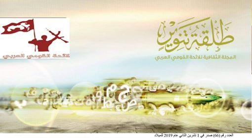 عدد جديد من المجلة الثقافية للائحة القومي العربي