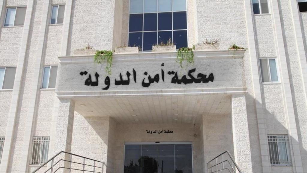 محكمة أمن الدولة تباشر اليوم محاكمة متهمين خططوا لأعمال إرهابية في معان