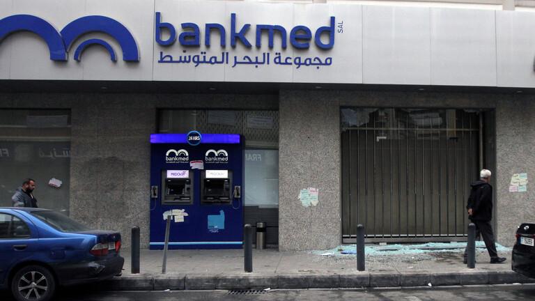 اللبنانيون يسحبون 4 مليارات دولار من البنوك ويودعونها في بيوتهم