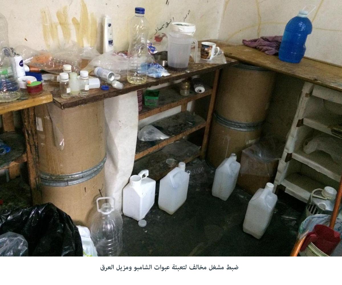 ضبط مشغل مخالف لتعبئة عبوات الشامبو ومزيل العرق في عمان