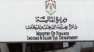 دائرة الضريبة تحذر من تصميم أو تعديل برمجيات للتهرب الضريبي