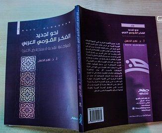 قراءة في كتاب: