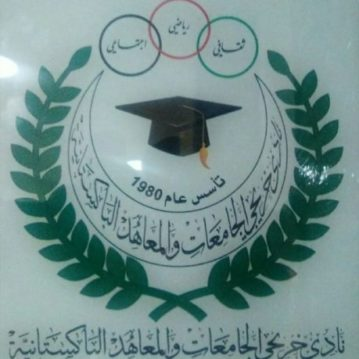 نادي خريجي الجامعات الباكستانية يشيد بمواقف الشعب الفلسطيني البطولية