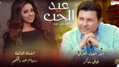 بمناسبة عيد الحب.. دويتو جديد بين هاني شاكر وريهام عبدالحكيم/ فيديو