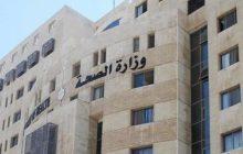وزارة الصحة تعلن اليوم الاربعاء شفاء 38 حالة، مقابل تسجيل 175 اصابة بالكورونا 171 منها محلية ليصبح العدد الكلي 3852