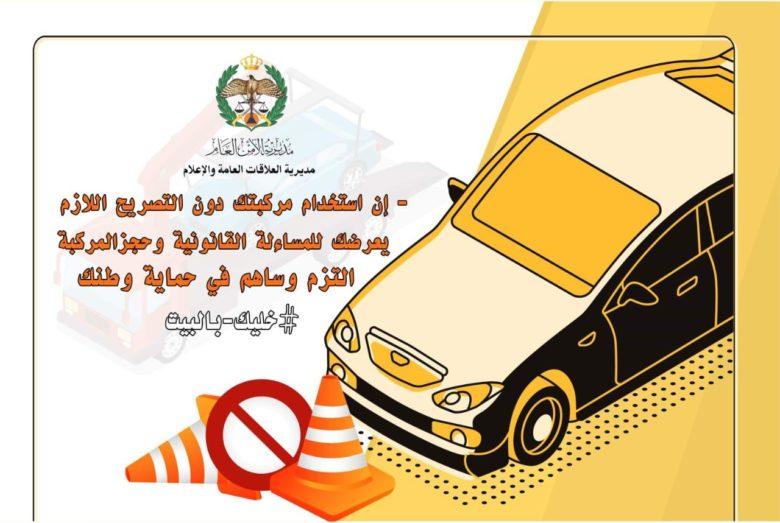 ضبط 225 مركبة و 215 شخصا لمخالفتهم حظر الاستخدام والتنقل