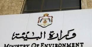 وزارة البيئة تُغلق 4 معامل صناعية مخالفة في الرصيفة
