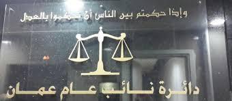 النيابة العامة تقرر ملاحقة كل شخص وقع على تعهد بحجر نفسه ولم يلتزم به