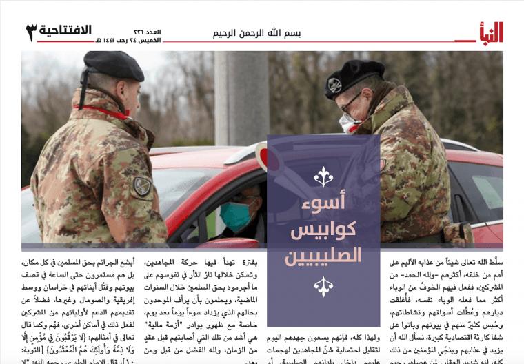 داعش جريدة