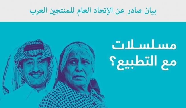 اتحاد المنتجين العرب يدين المسلسلات التطبيعية المسيئة لقضية فلسطين التي يبثها الاعلام الخليجي المتصهين