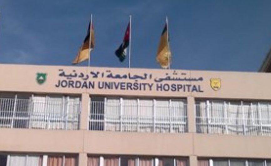 وفاة سيدة مسنّة بالكورونا في مستشفى الجامعة الأردنية اليوم
