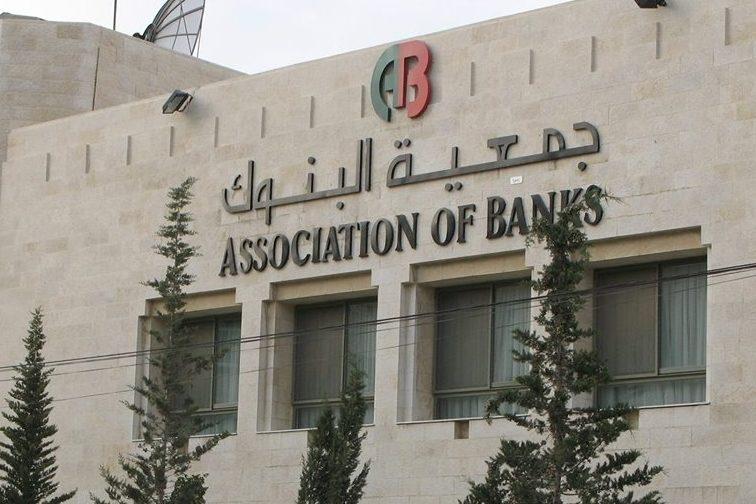 انتخاب السالم رئيساً لمجلس إدارة جمعية البنوك والصفدي نائباً