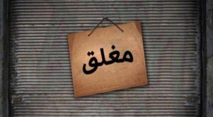 إغلاق 7 مؤسسات غذائية في ماحص وحجز سيارتين مخالفتين