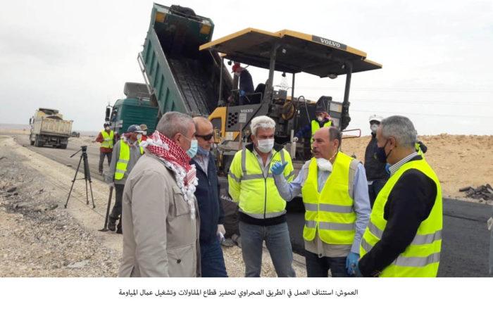 استئناف العمل بالطريق الصحراوي لتحفيز قطاع المقاولات وتشغيل عمال المياومة