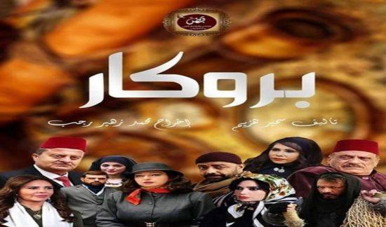 12 عملاً على 30 قناة.. خارطة الدراما السورية في رمضان الفضيل
